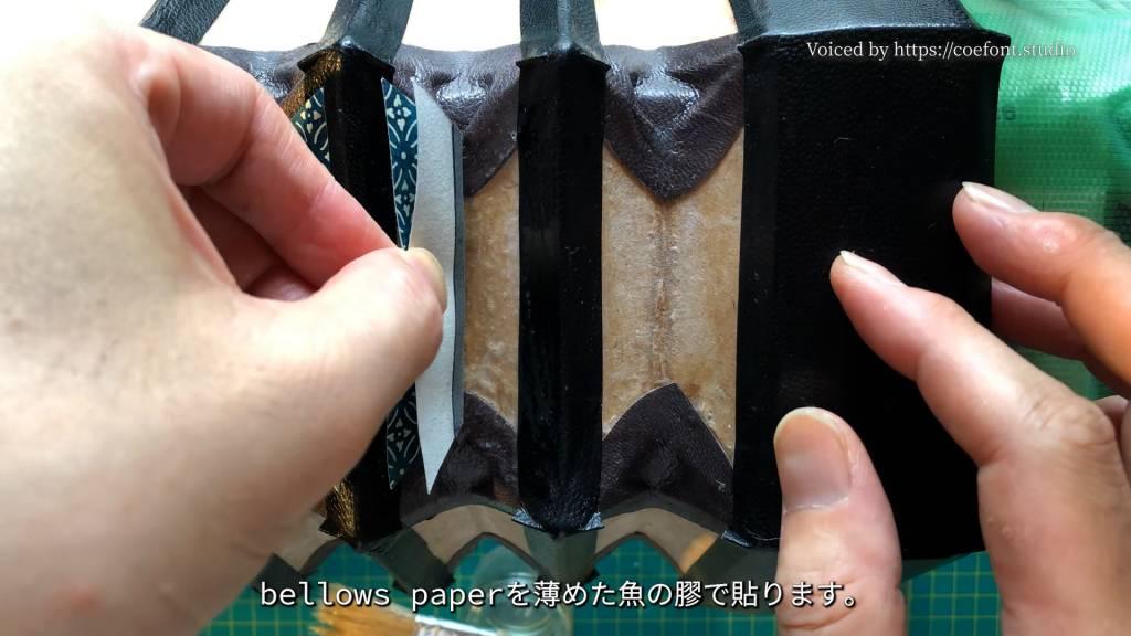 bellows paperを後から魚膠で貼る